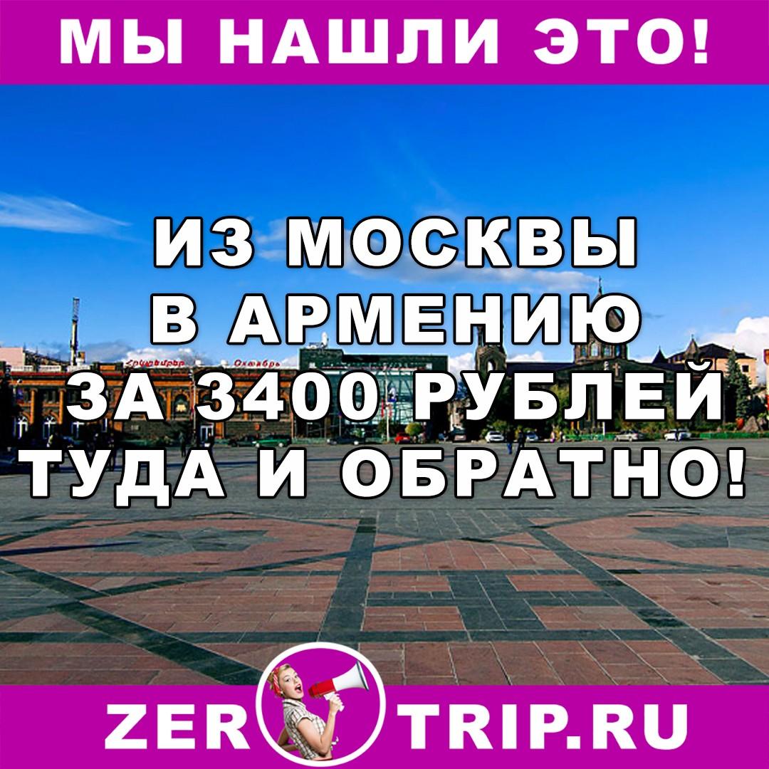 подарок выпускной билеты в армению из москвы была доме, начался