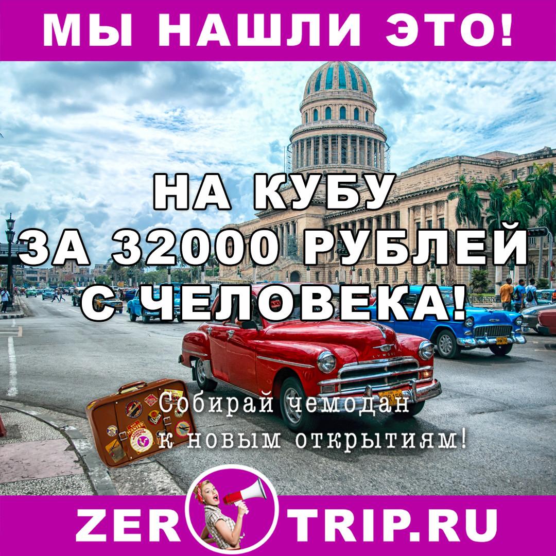 Тур по цене перелета: 10 дней на Кубе из Москвы за 32000 рублей с человека