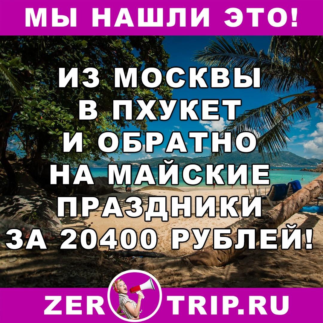 В Пхукет из Москвы на майские праздники всего 22400 рублей