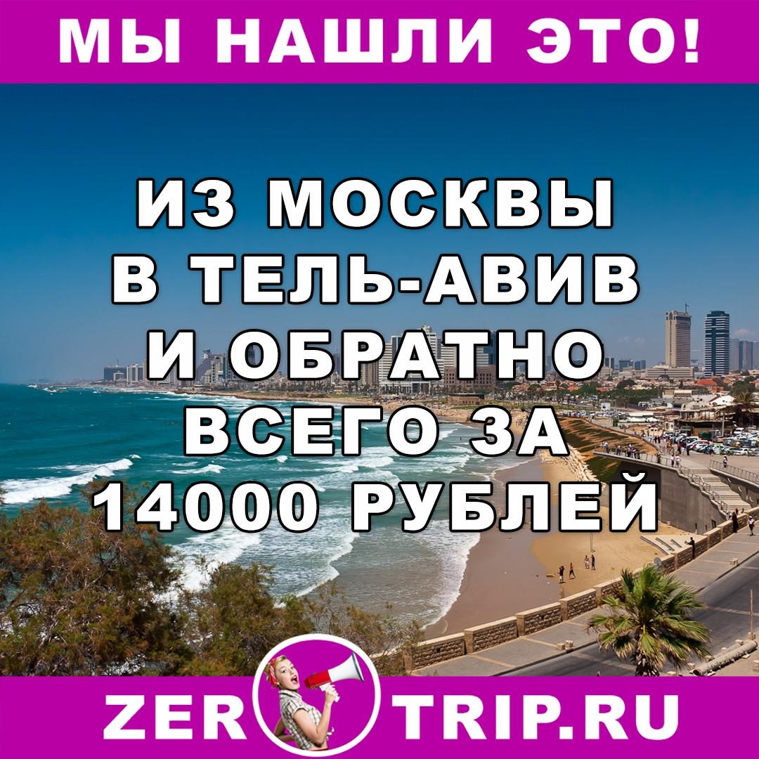Из Москвы в Тель-Авив и обратно за 14000 рублей