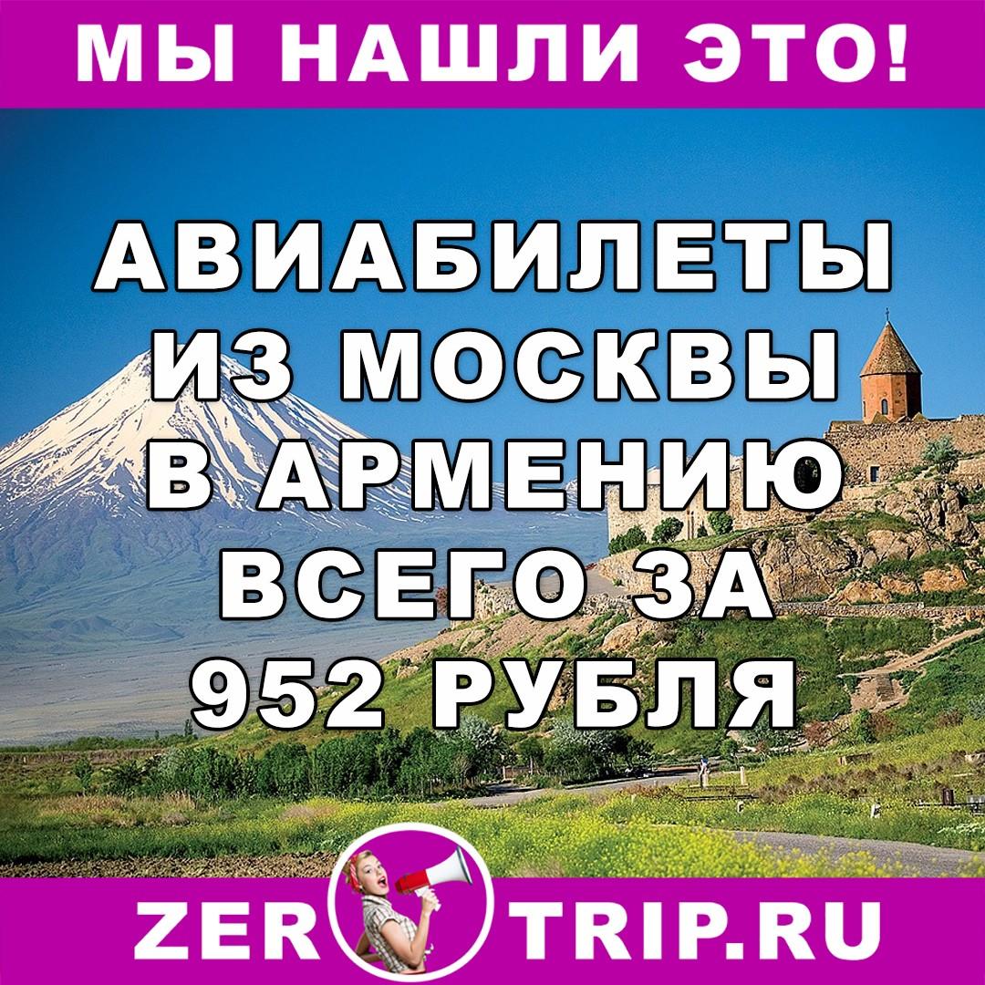 Катя билеты в армению из москвы режимов фотоаппарата