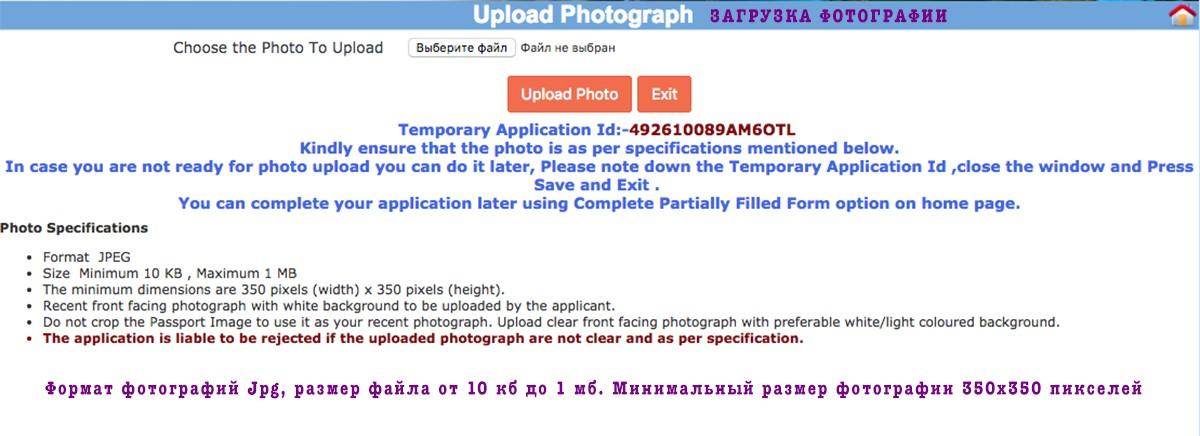 как получить визу на Гоа на официальном сайте Индии