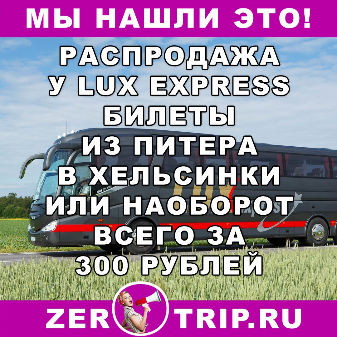 Трансаэро авиабилеты дешево онлайн