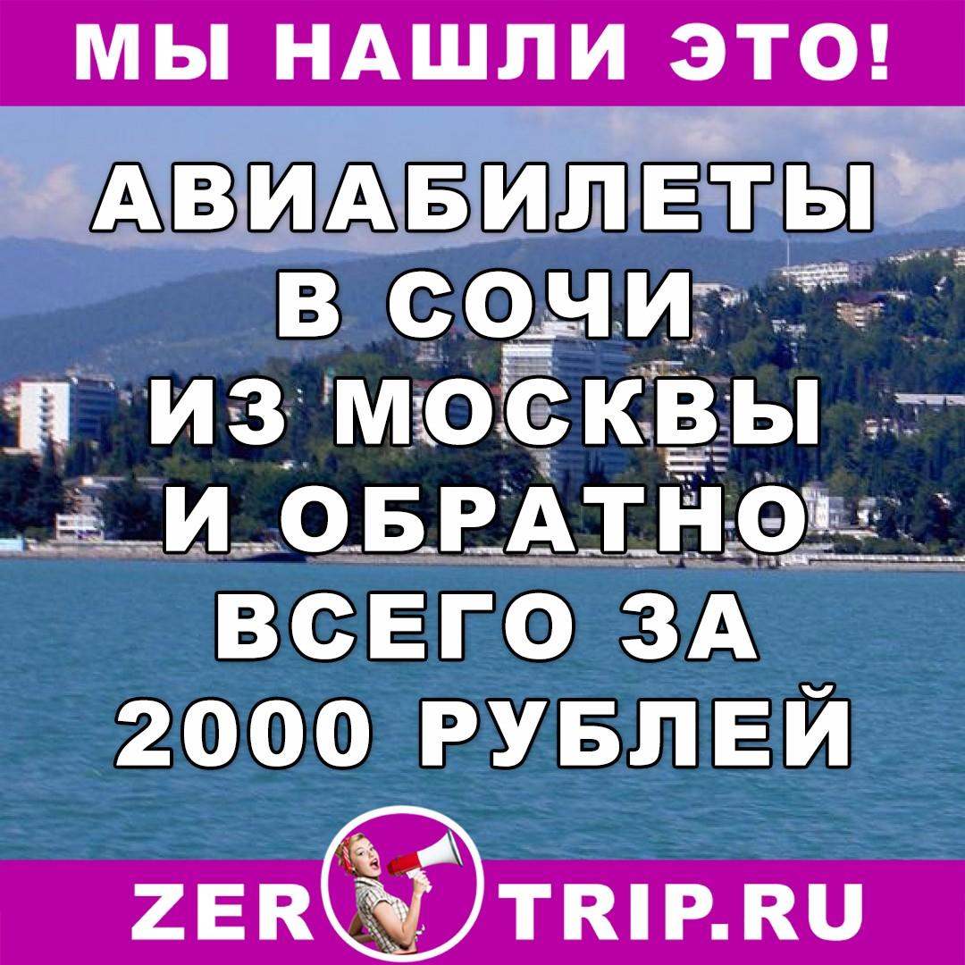 Тутуру: авиабилеты Ош — Москва дешевые, расписание