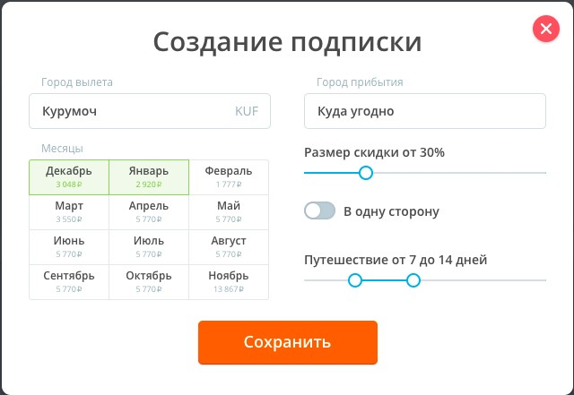 Бот поиска аномальных цен от Aviasales, сообщит о цене в удобный мессенджер!