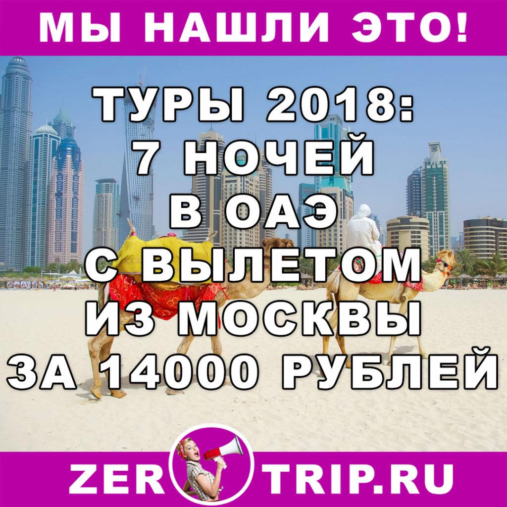 объявлений туры в январе 2018 из москвы иногда нас