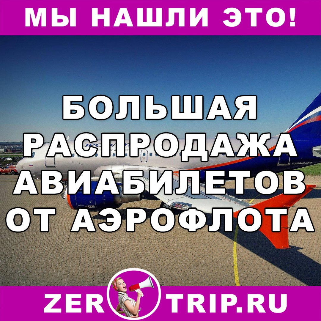 Авиабилеты Ош — Москва - OZONtravel