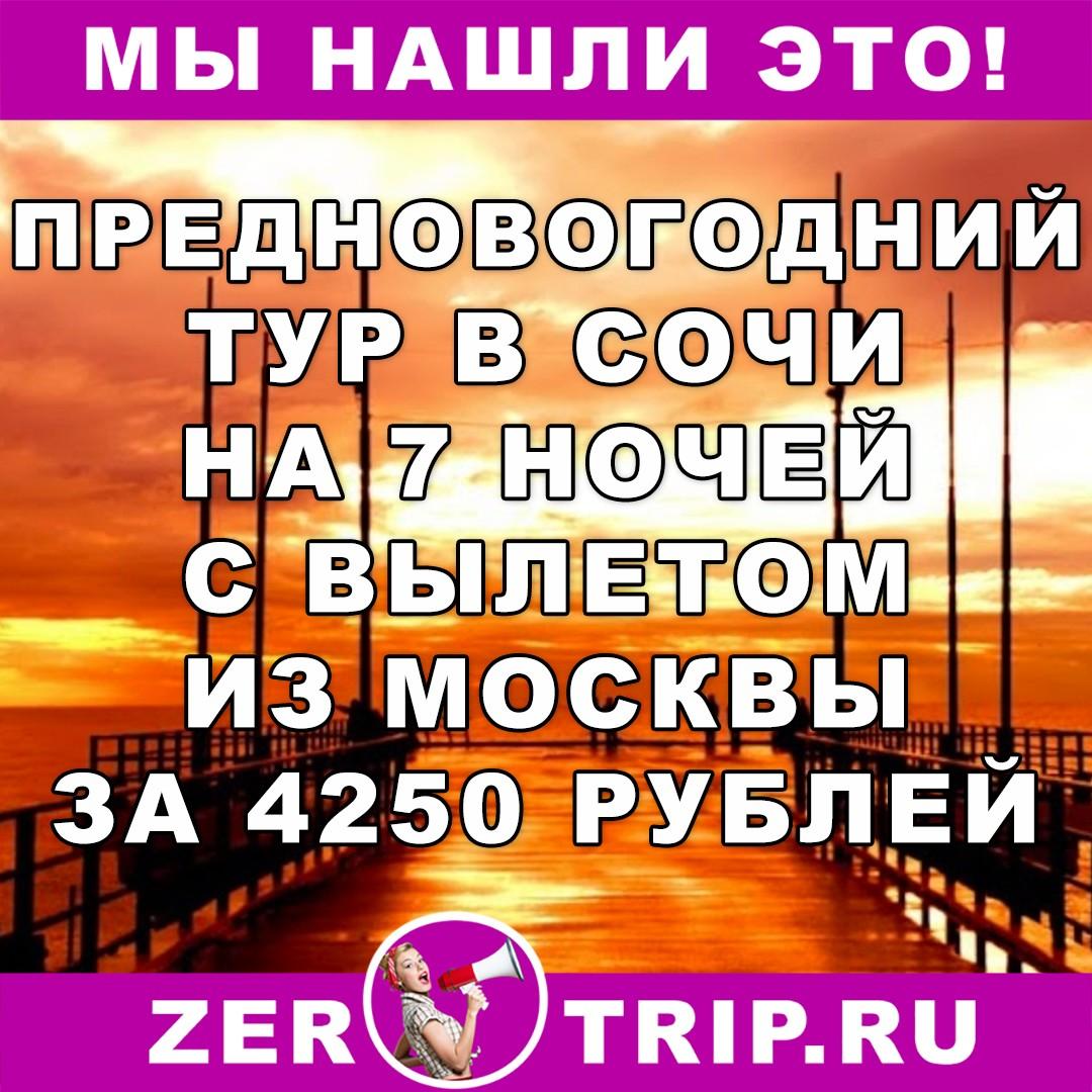Авиабилеты в Мурманск (Россия) - спецпредложения, акции