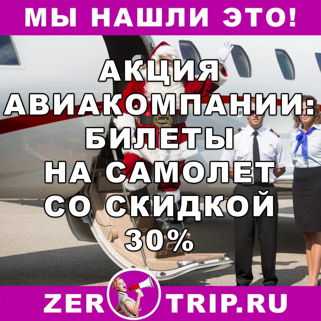 Скидки пенсионерам на авиабилеты из хабаровска