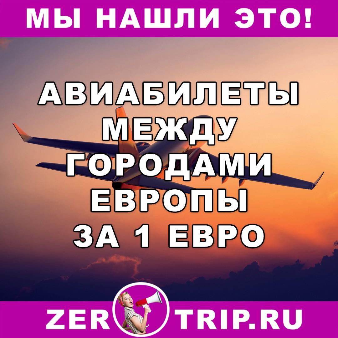 Купить дешевые субсидированные авиабилеты в Крым 2018