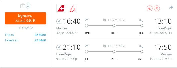 Авиабилет ташкент москва цена