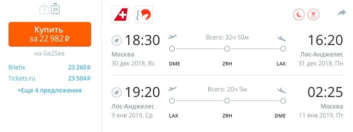Как купить дешевые авиабилеты на новый год самостоятельно забронировать отель на кубе