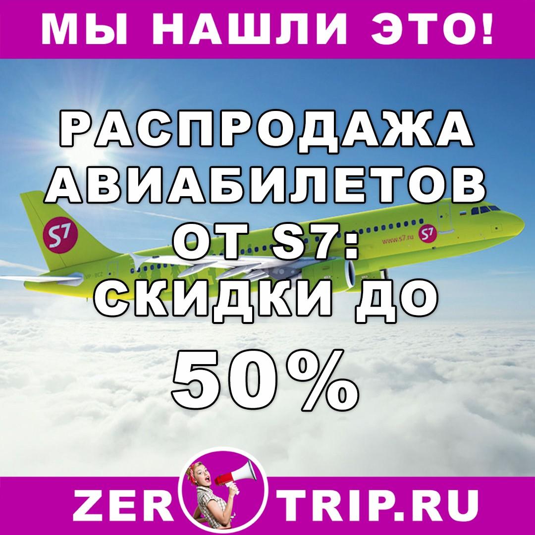 Авиабилет до крыма из москвы цена