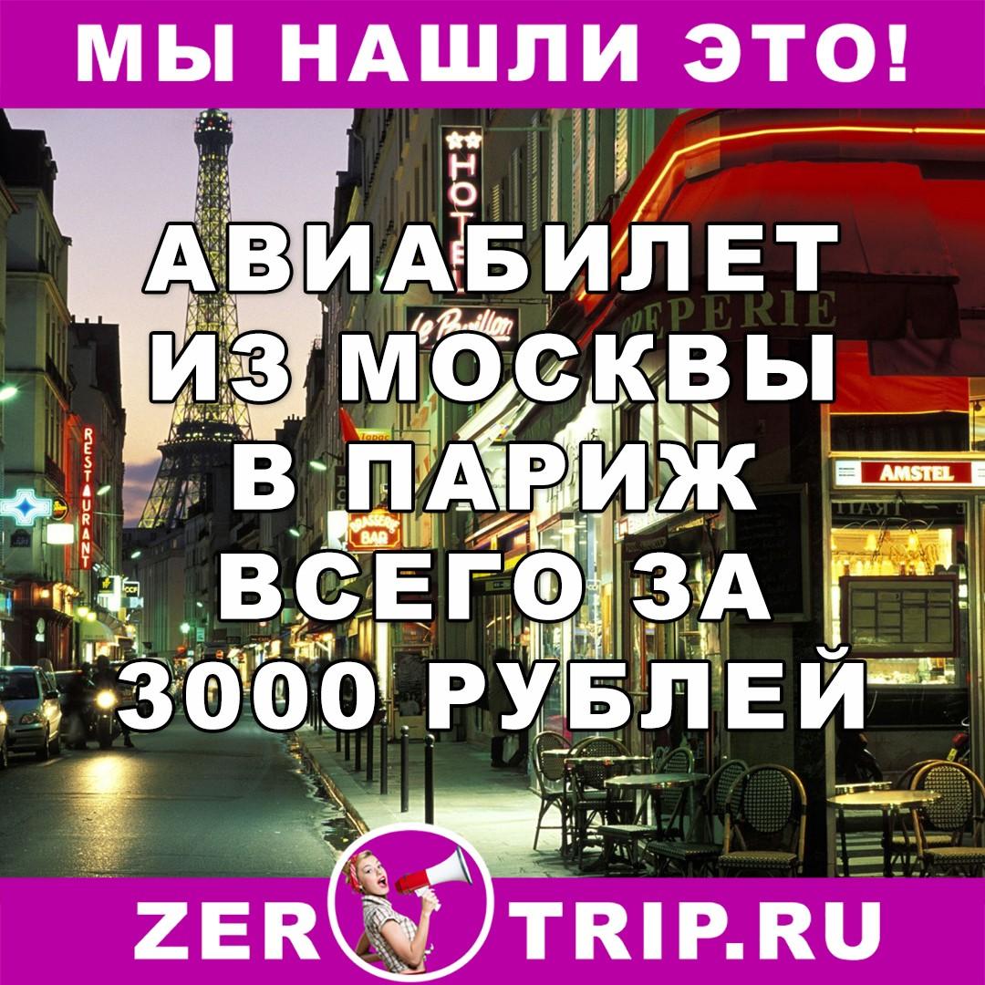 Авиабилеты за 3000 рублей акция где купить билет на самолет по впд в москве адреса