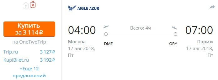 Купить билет на самолет до чехии