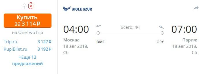 Купить билеты на самолет до кишинева дешево
