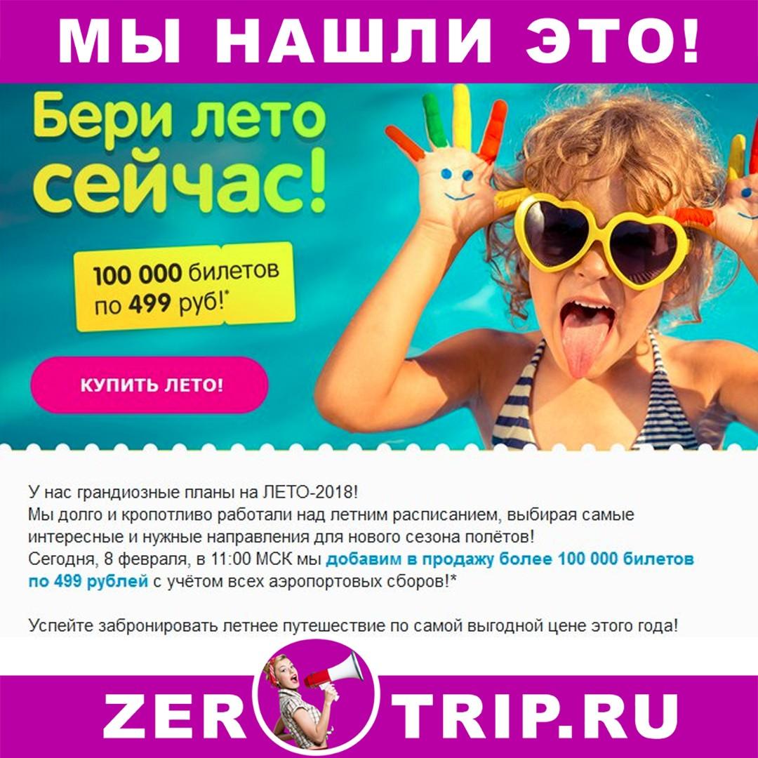 Билеты на самолет москва питер цена
