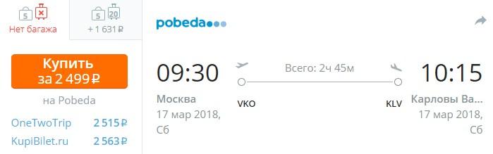 Купить авиабилеты в чехию купить билеты на самолет из самары в москву
