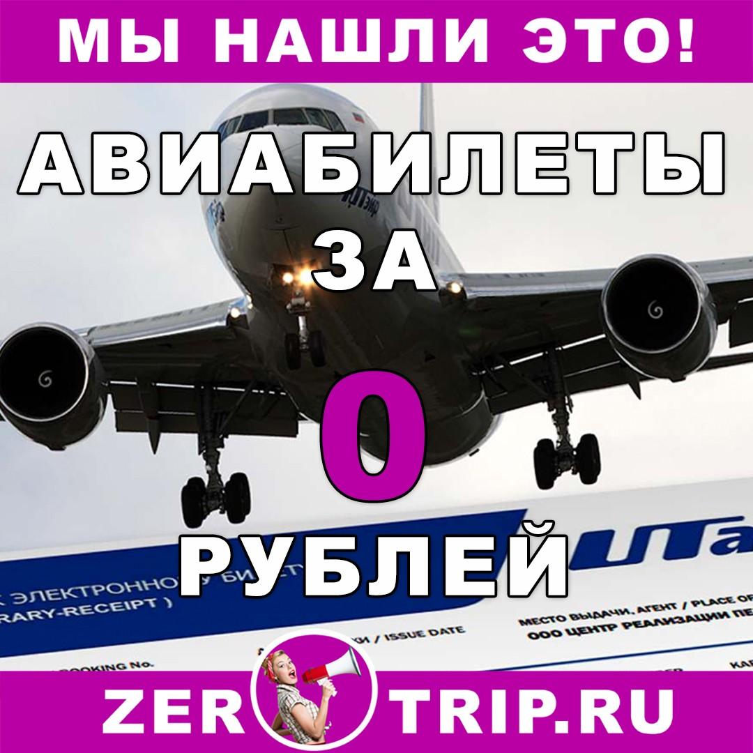 Цена билет на самолет в казань