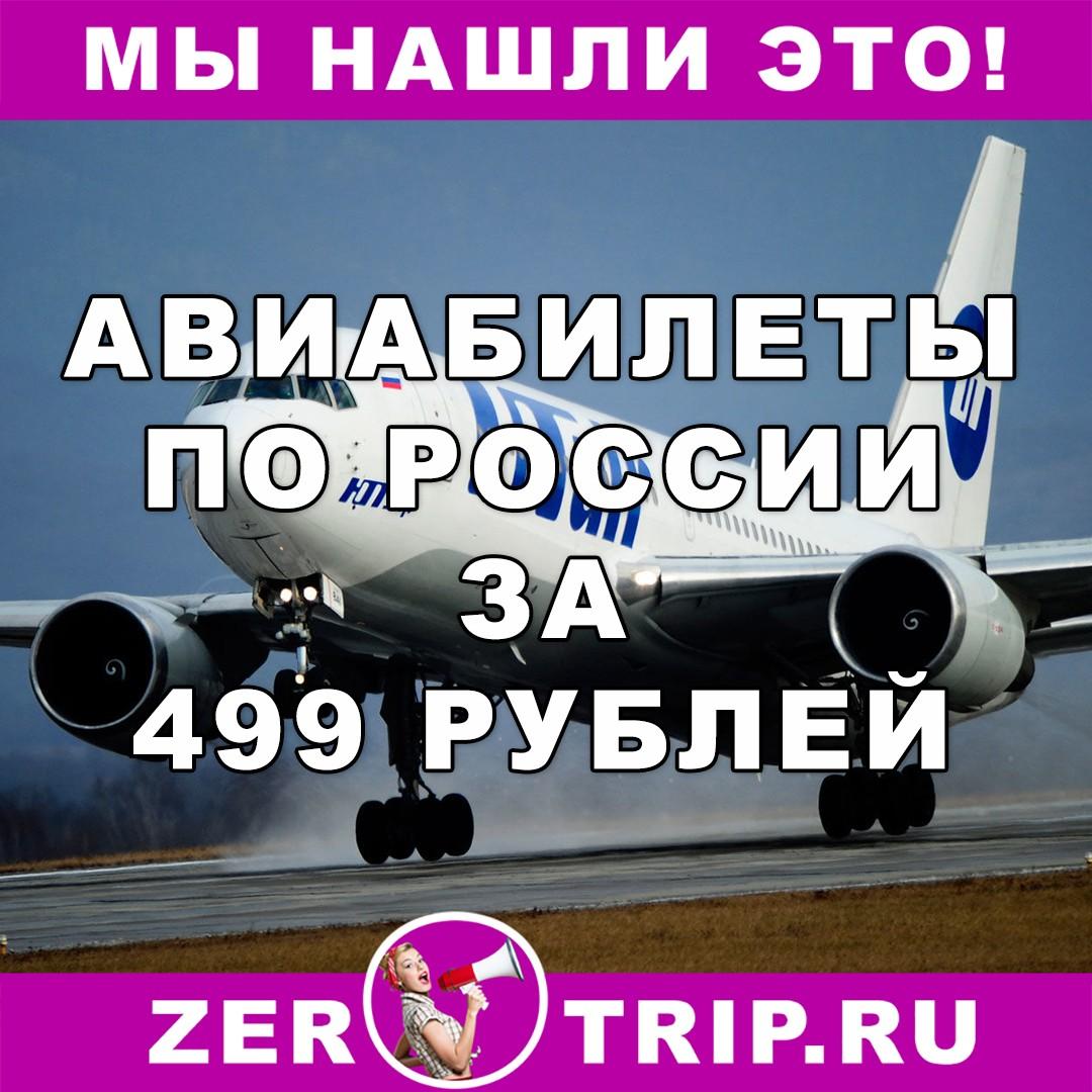 Акции на билеты самолета в снг как забронировать билеты на самолет в адлер