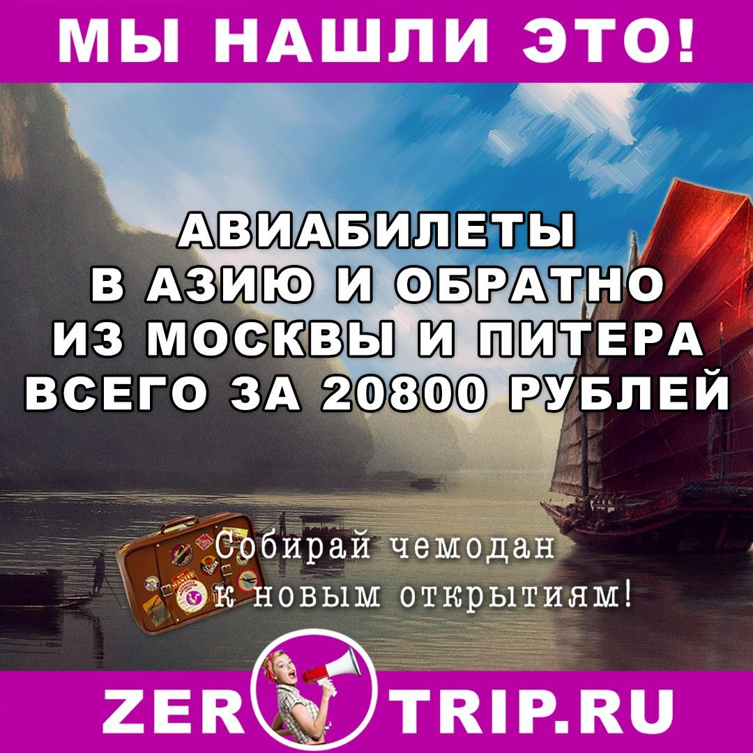 Из Москвы в Азию за 20800 рублей
