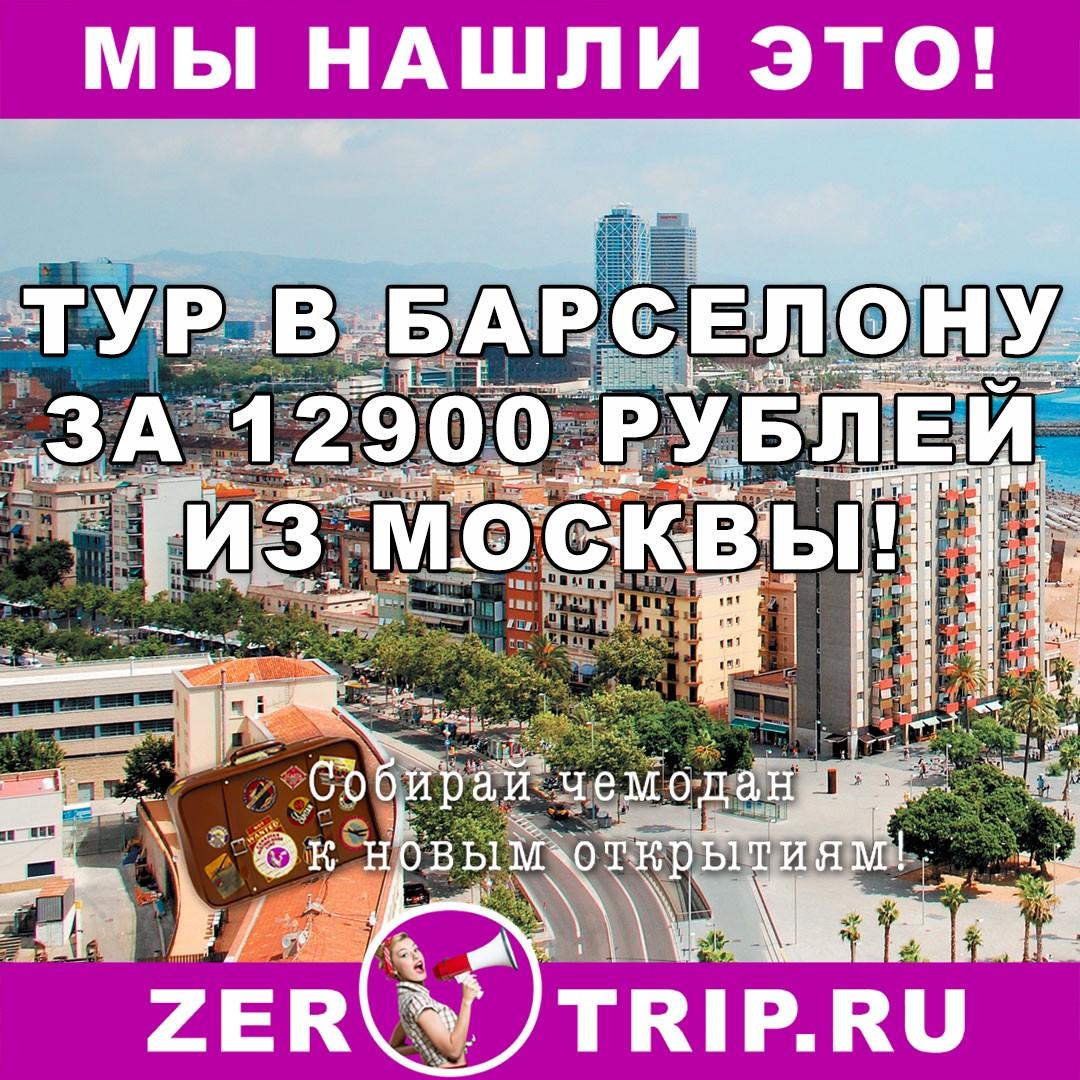 В Испанию в тур за 12900 рублей