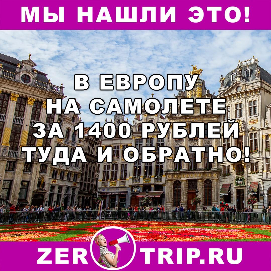 Из Вильнюса в Брюссель и разные города Германии всего за 1400 рублей туда-обратно!