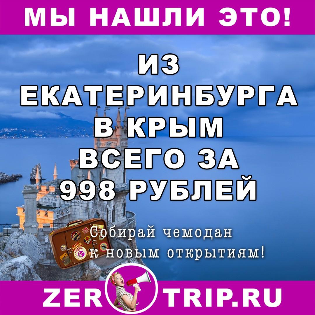 Из Екатеринбурга в Крым всего за 998 рублей