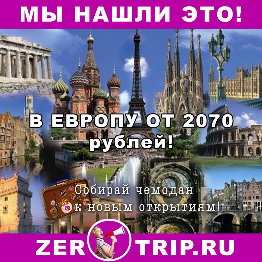 Зимой в Европу от 2070 рублей