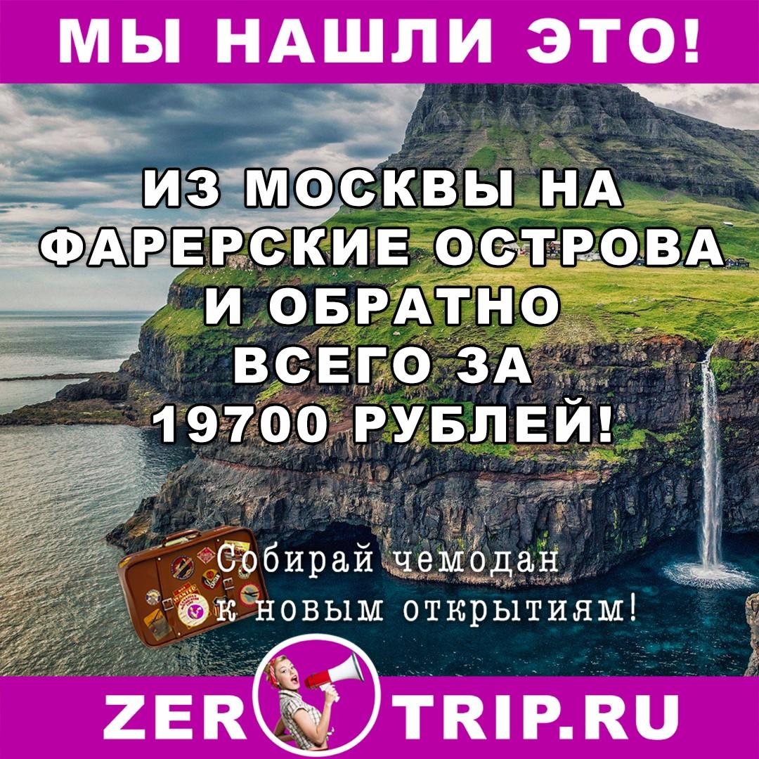 На Фарерские острова за 19700 рублей туда-обратно из Москвы