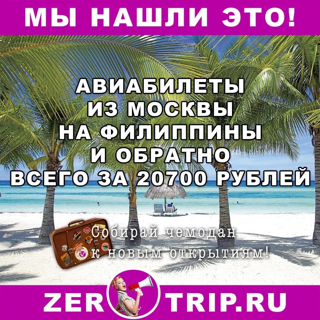 Из Москвы на Филиппины за 20700 рублей