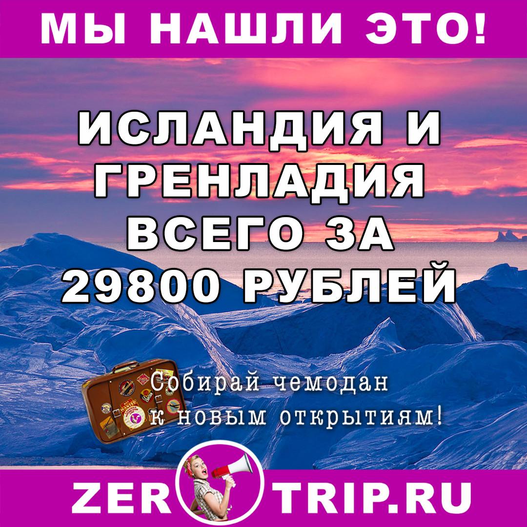В Исландию и Гренландию из Прибалтики всего от 29800 рублей