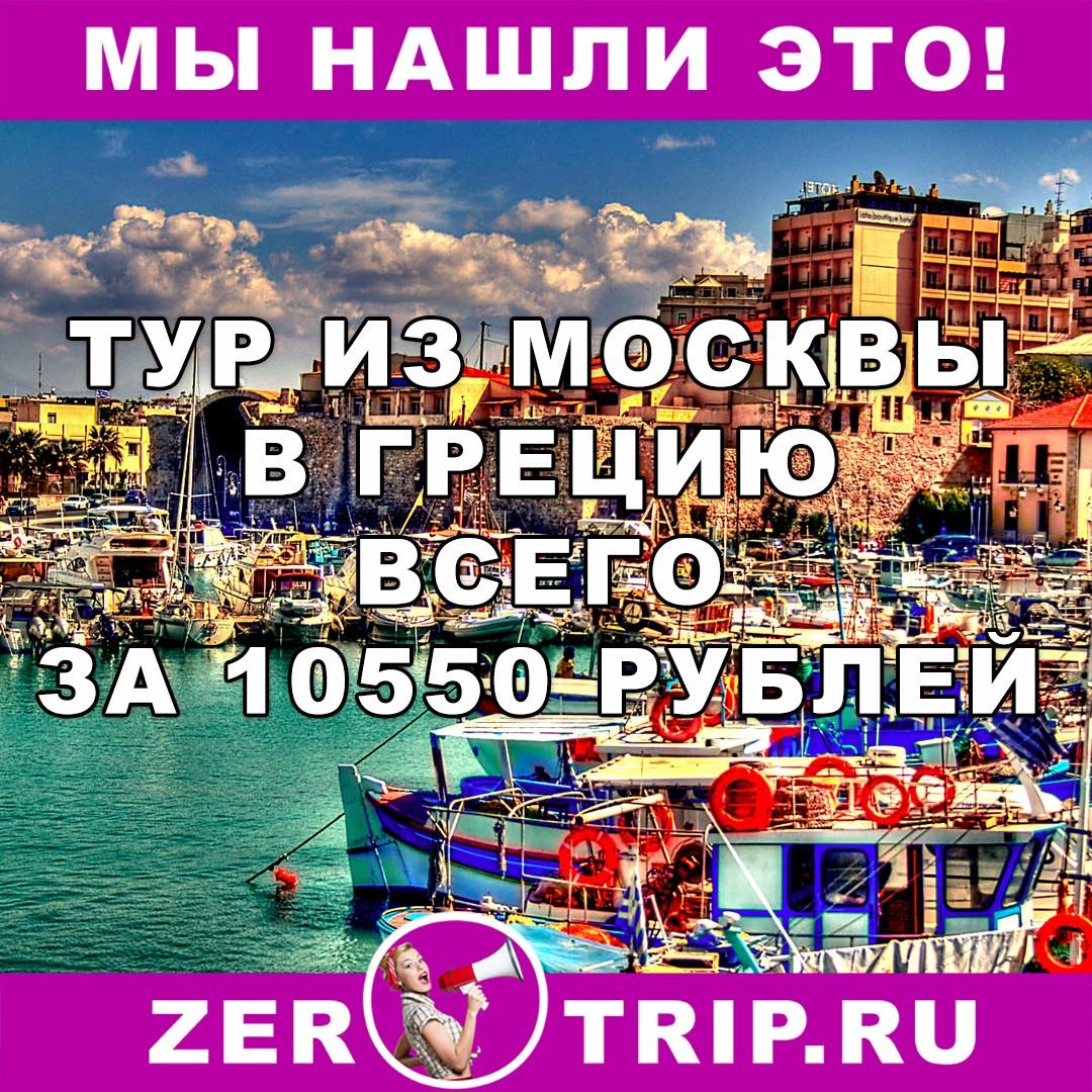 Тур по цене перелета: 9 ночей в Греции из Москвы всего за 10550 рублей