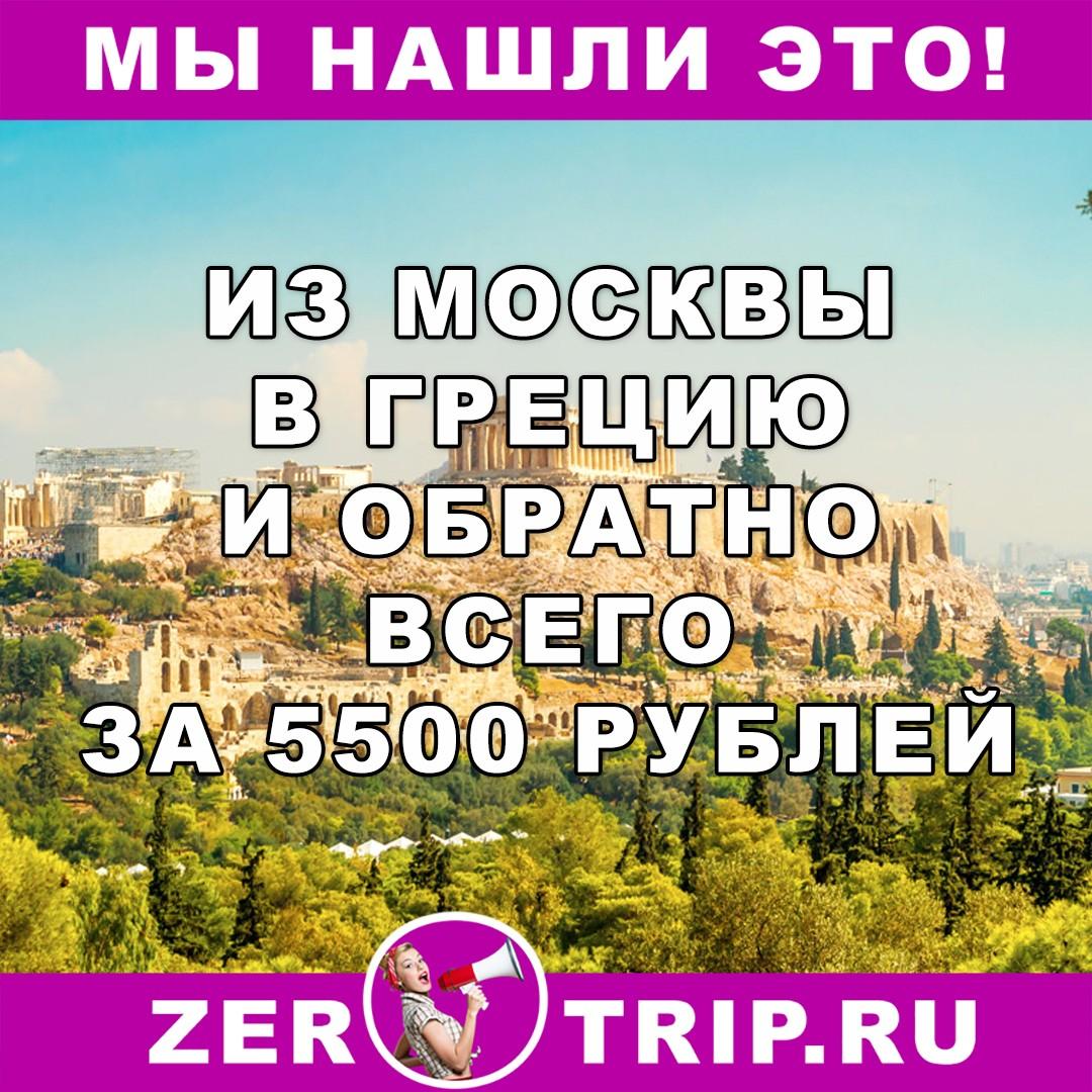 Из Москвы в Грецию от 5500 рублей туда-обратно