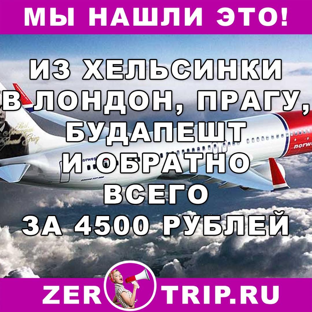 Из Хельсинки в Будапешт, Прагу и Лондон и обратно за 4500 рублей