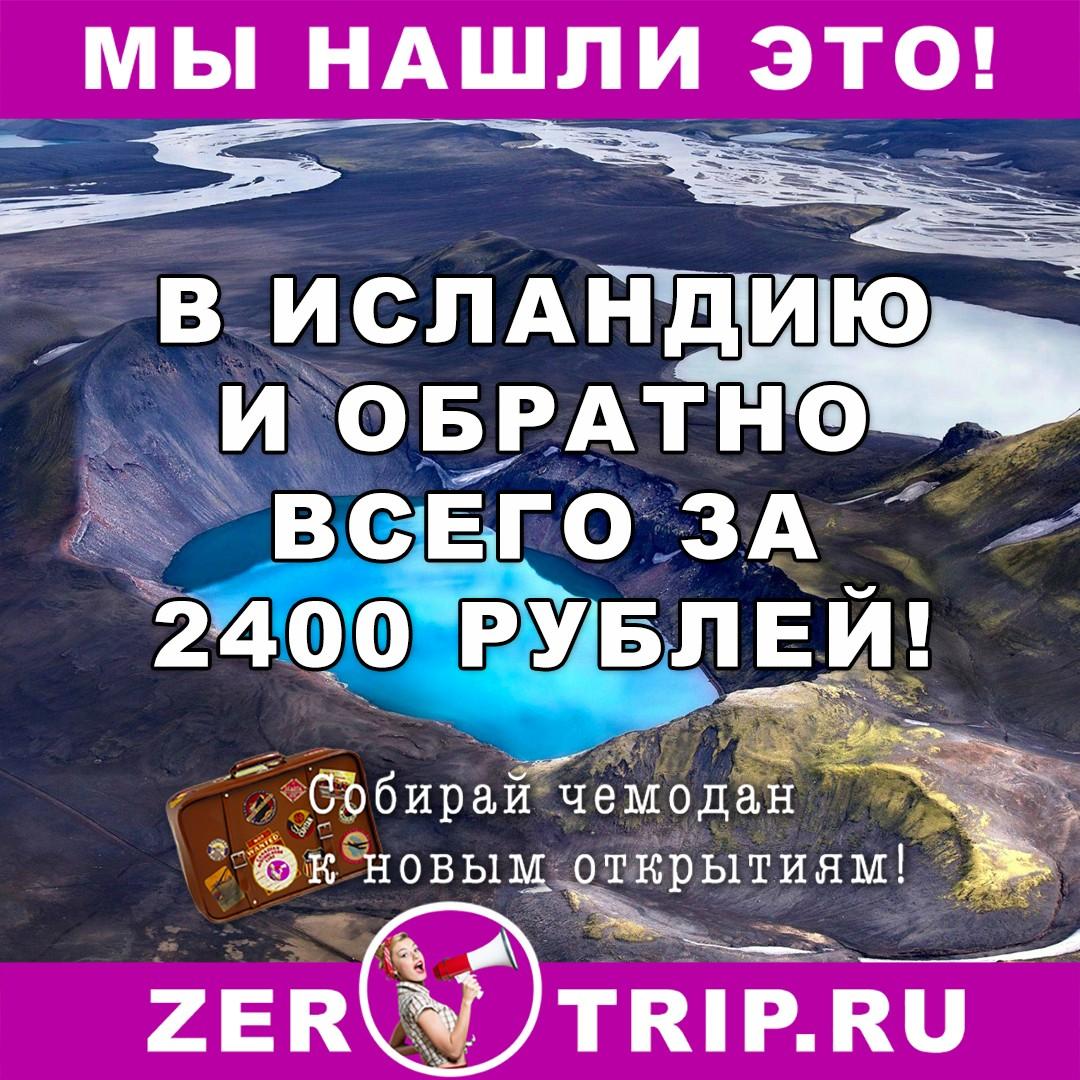 В Исландию за 2400 рублей туда и обратно