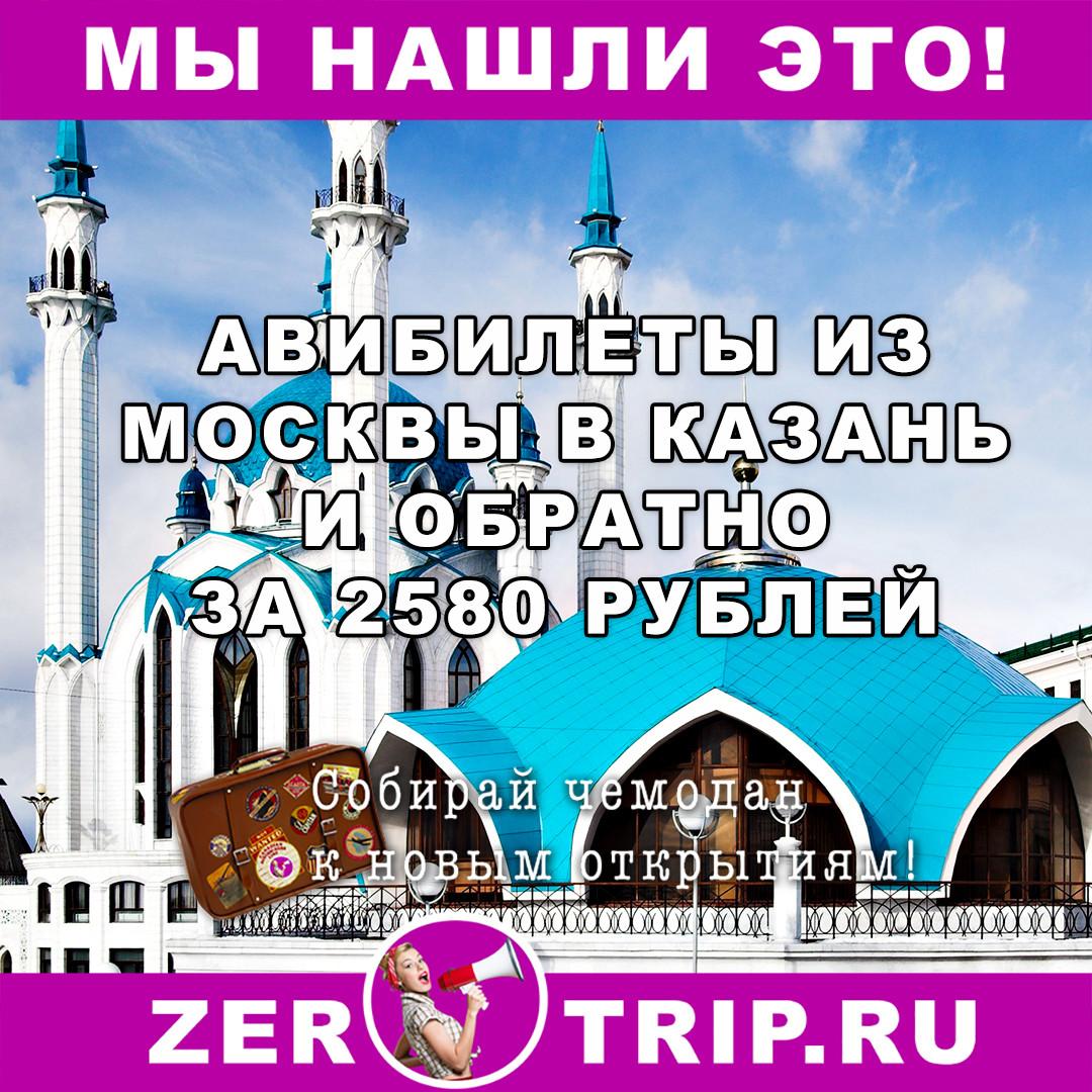 Из Москвы в Казань и обратно за 2580 рублей