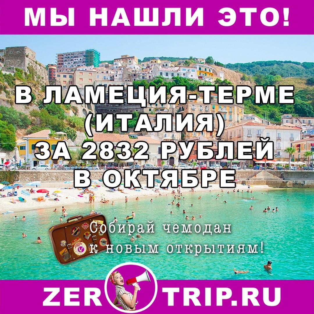 На юг Италии за 2832 рубля