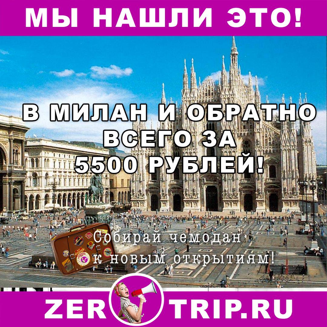 Из Москвы в Милан и обратно за 5500 рублей