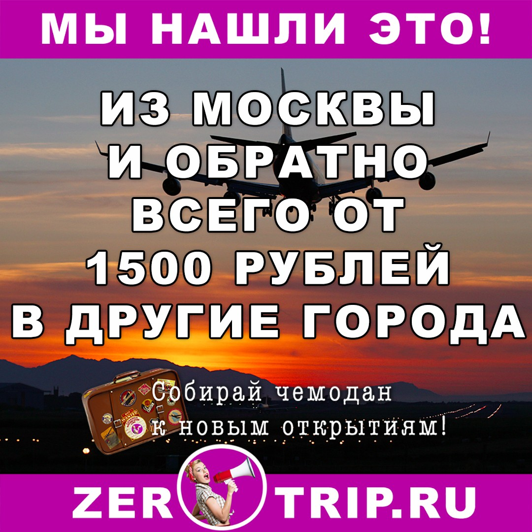 Из Москвы в Казань, Самару, Уфу и Калининград за копейки