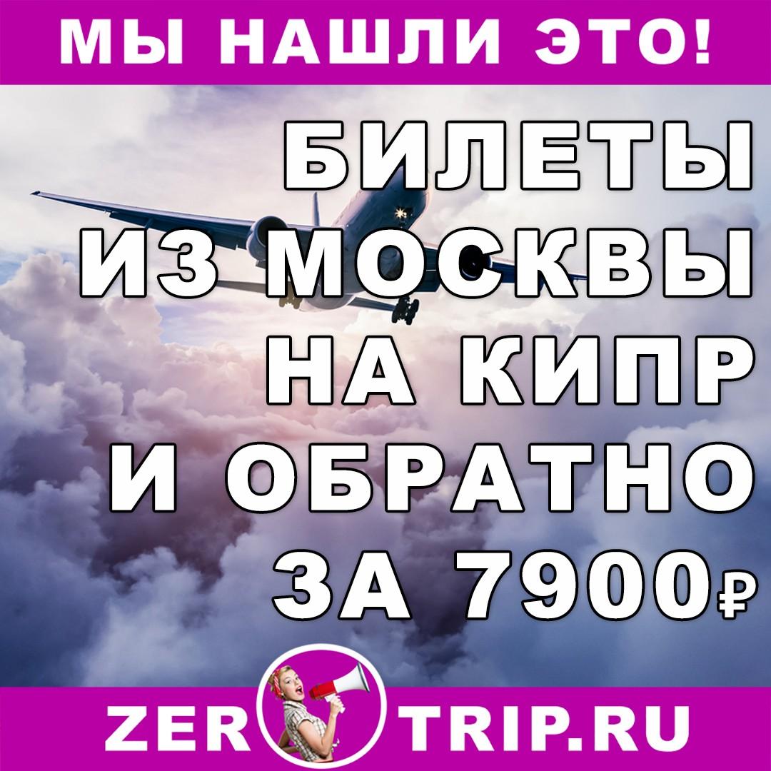 Из Москвы на Кипр и обратно за 7900 рублей