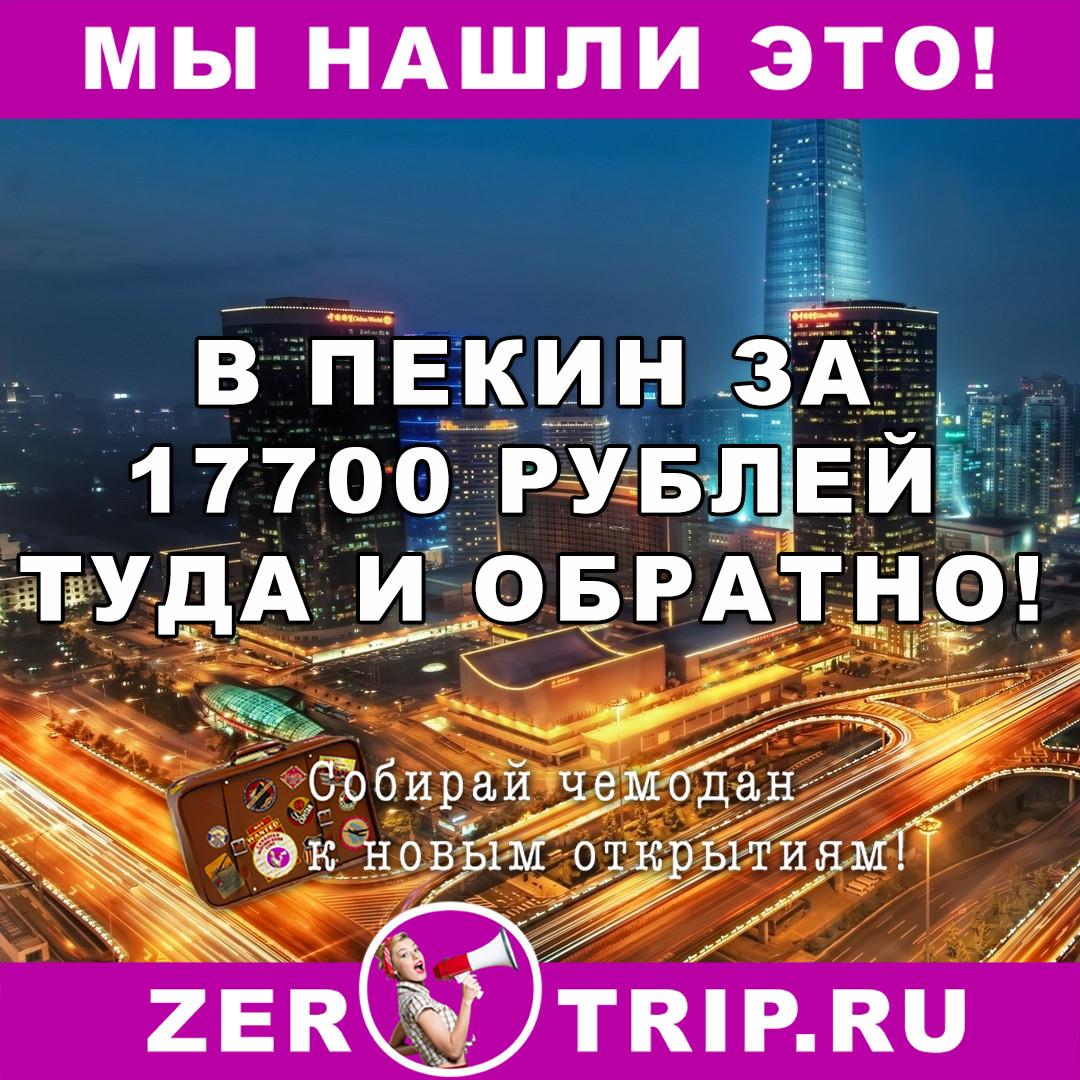 В Пекин всего за 17700 рублей  туда-обратно