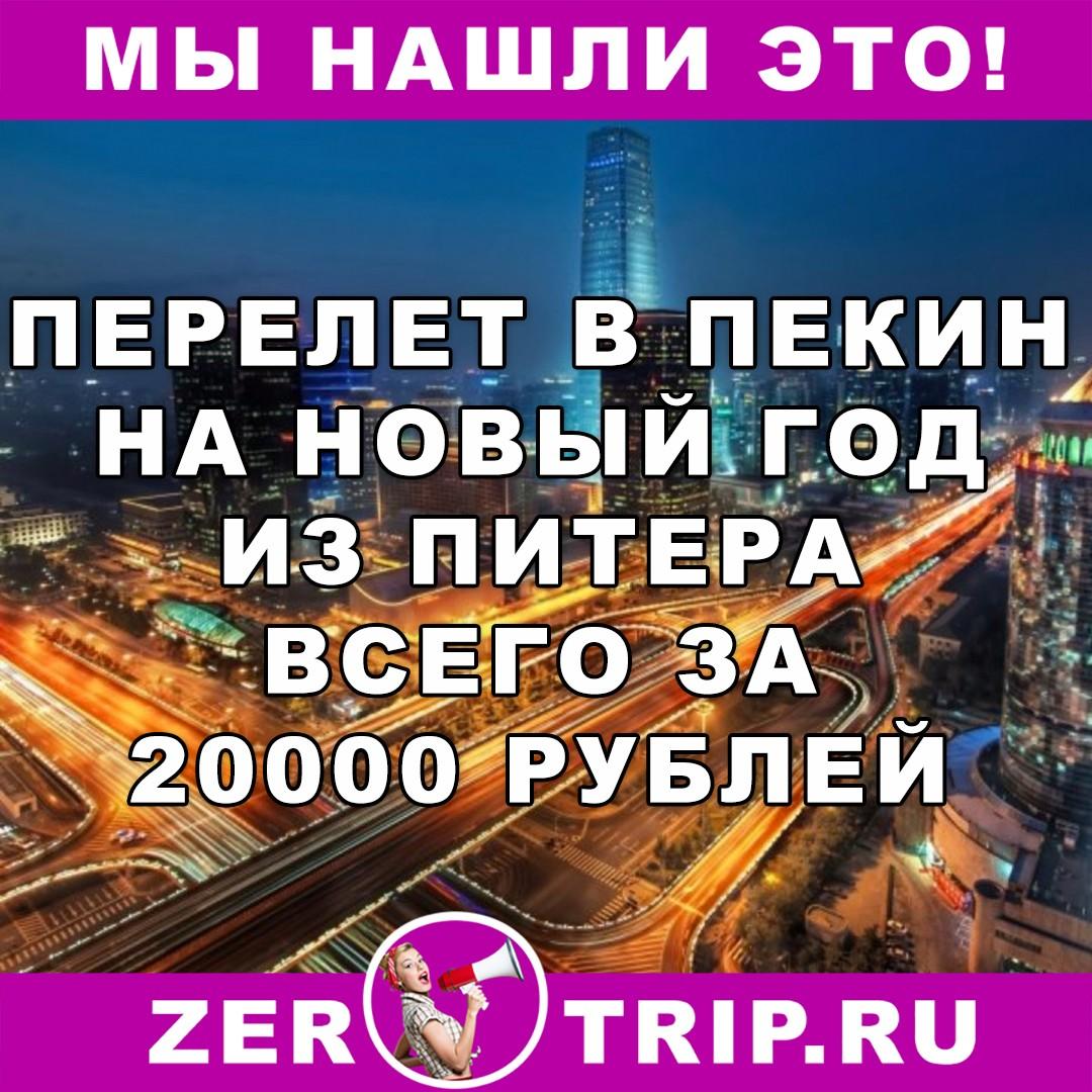 Новый год в Пекине за 20000 рублей из Питера