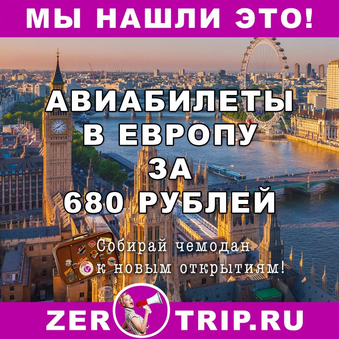 Из Прибалтики в Европу за 680 рублей