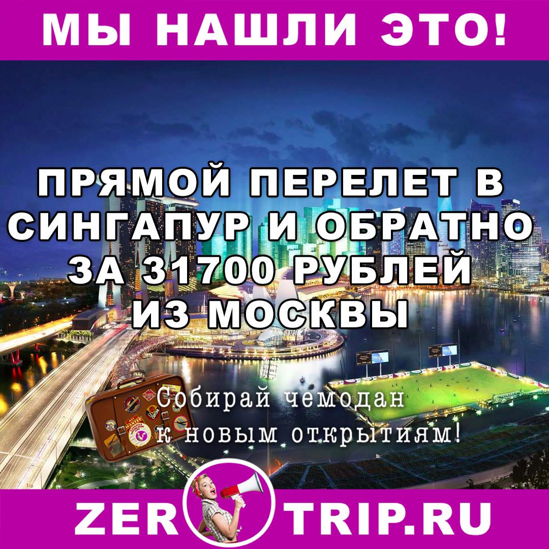 В Сингапур за 31700 рублей туда-обратно из Москвы