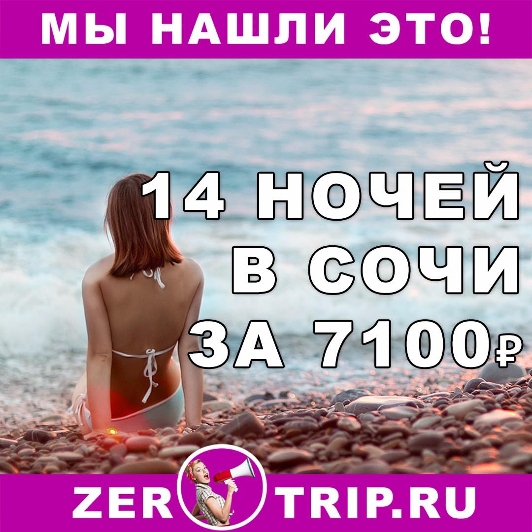 Тур по цене авиабилета: 2 недели в Сочи за 7100 рублей
