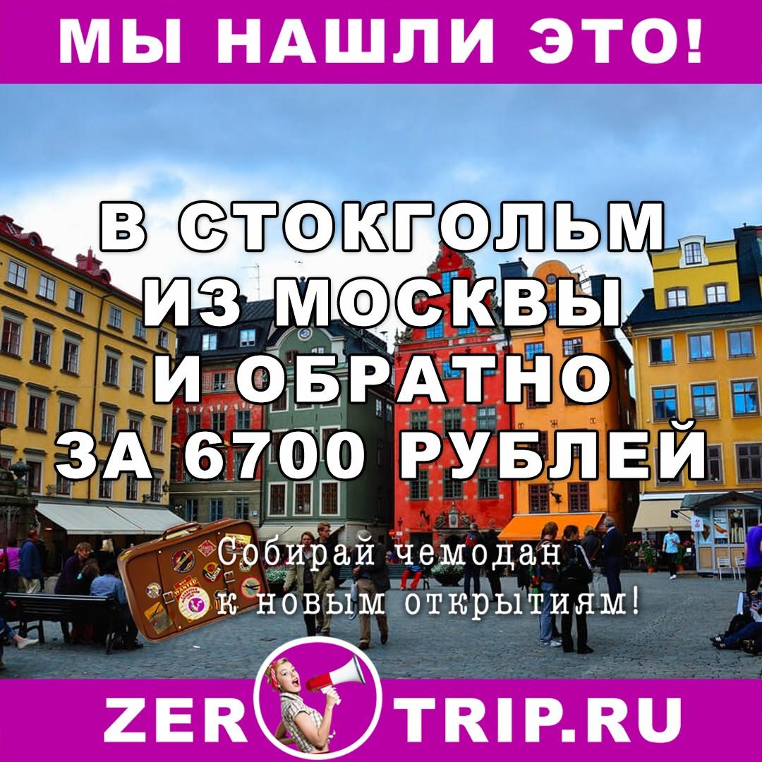 В Стокгольм (Швеция) за 6700 руб. туда-обратно из Москвы