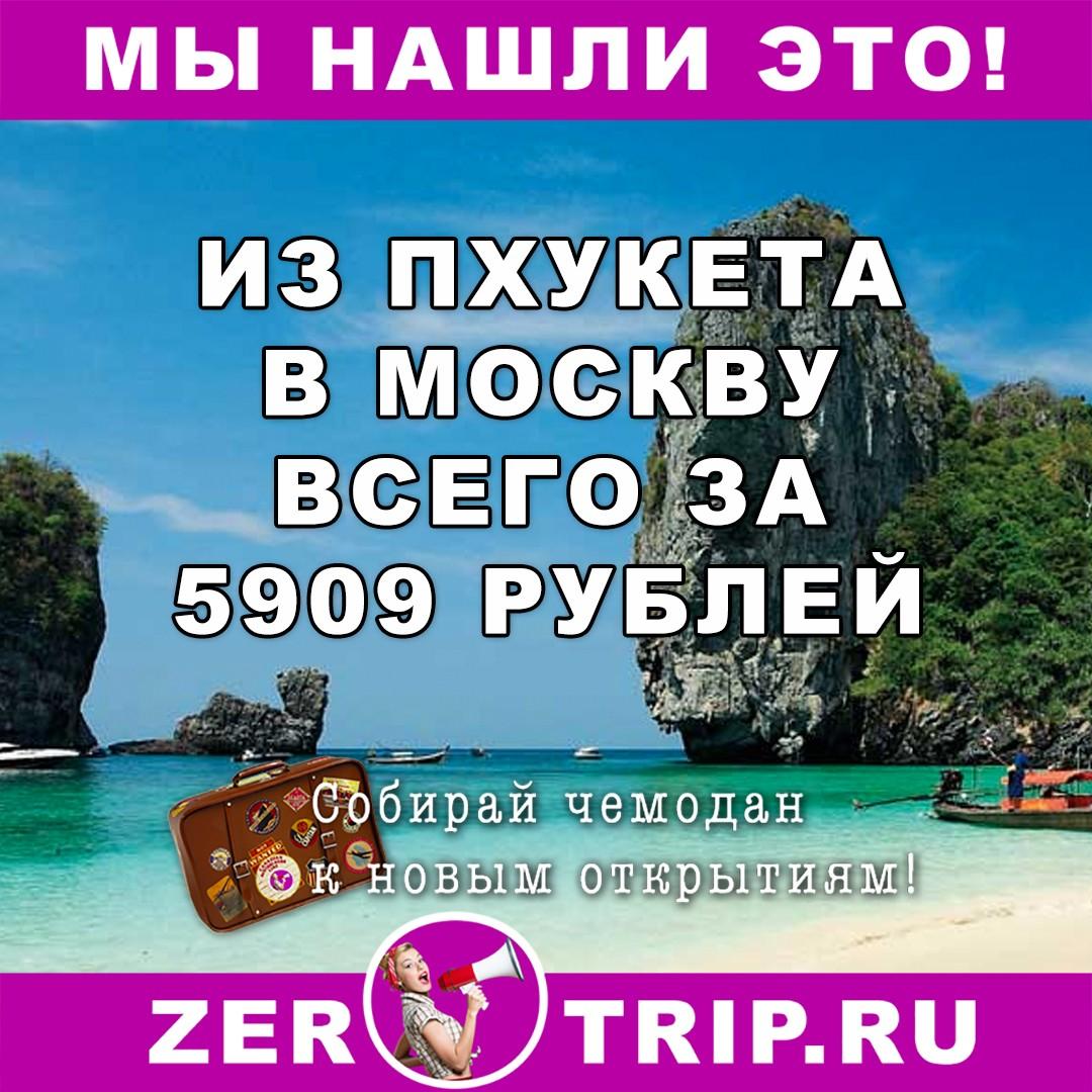 Из Пхукет в Москву за 5909 рублей