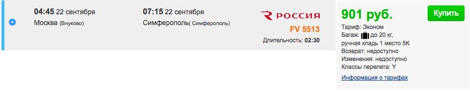 Из Москвы в Крым за 900 рублей