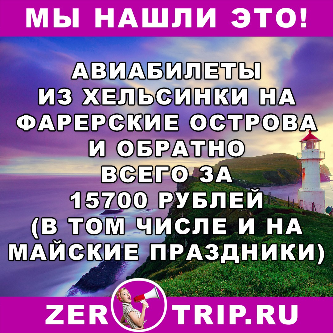 из Хельсинки на Фарерские острова за 15700 рублей